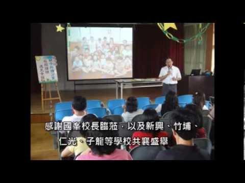 台南市文昌國小~陳媽媽親子共讀分享
